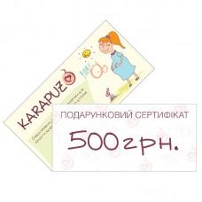 Подарочный Сертификат 1 - номинал сертификата 500 ГРН