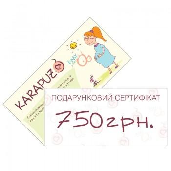 Подарочный Сертификат 2 - номинал сертификата 750 ГРН
